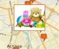 Где заказать детские товары в Астане?