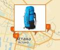 Где купить туристическое снаряжение в Астане?