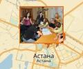 Какие клубы по интересам есть в Астане?