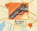 Где находятся оружейные магазины в Астане?