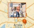 Где заказать услуги переезда в Астане?