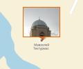 Мавзолей Тектурмаса в Таразе