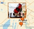 Где находятся имиджевые центры в Астане?