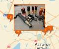 Где купить средства самозащиты в Астане?
