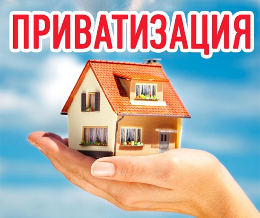 Привотизация жилья в Астане?